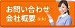 鳥取大学周辺賃貸マンションアパート不動産情報【ミニミニFC鳥取店】 お問い合わせ
