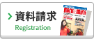 鳥取大学周辺賃貸マンションアパート不動産情報【ミニミニFC鳥取店】 資料請求