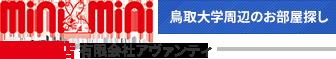 鳥取大学周辺賃貸マンションアパート不動産情報【ミニミニFC鳥取店】 ロゴ