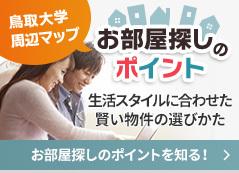 鳥取大学周辺賃貸マンションアパート不動産情報【ミニミニFC鳥取店】